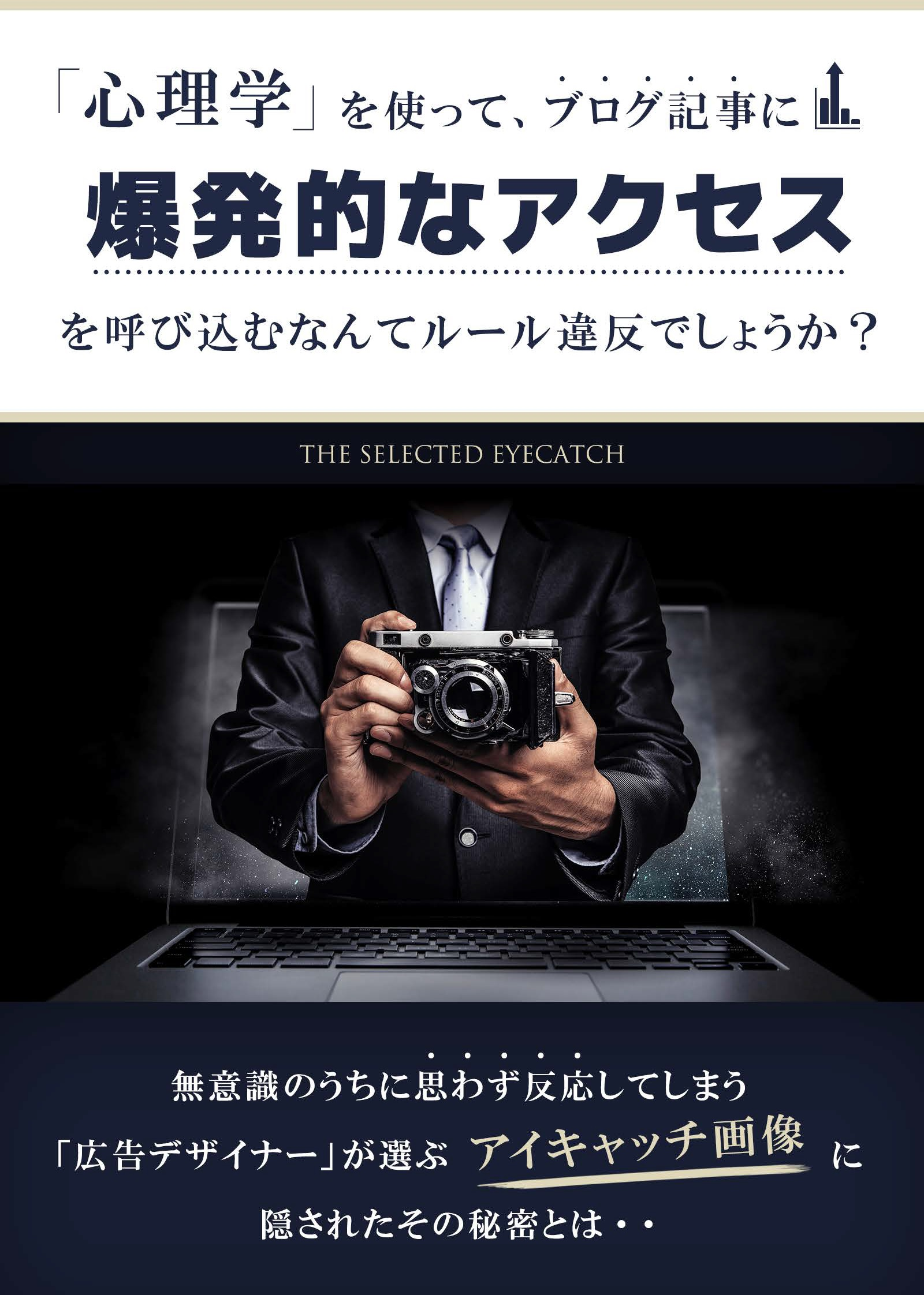 THE SELECTED EYECATCH